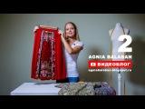 Агния Балабан. Красная юбка из павловопосадского платка