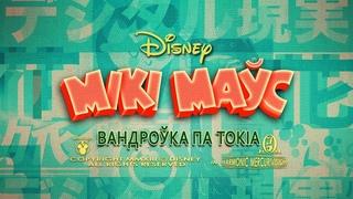 Мікі Маўс / Mickey Mouse – Вандроўка па Токіа (Gavarun_by)