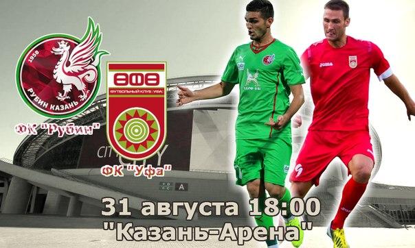 Рубин – Уфа. Российская Премьер Лига 2014/15