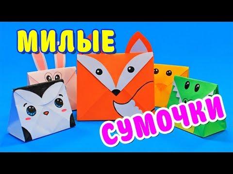 Милые кавайные сумочки из бумаги / DIY Kawaii своими руками