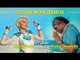 Юля Войс ft. Inusa Dawuda - Герой Мох Думок (No One)