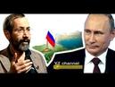 РАДЗИХОВСКИЙ Путин и Крым. Почему Путин туда полез Россия выиграла или проиграла SobiNews