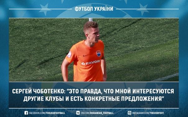 """Сергей Чоботенко: """"Это правда, что мной интересуются другие клубы и есть конкретные предложения"""""""