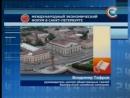 Новости 24 часа (СТВ,07.06.2008) 12-й Международный экономический форум сегодня официально открылся в Санкт-Петербурге