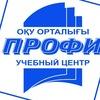 Учебный центр ПРОФИ г. Житикара 5-15 тел: 27272