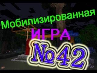 Мобилизированная игра - 42 серия - Бешеный минотавр