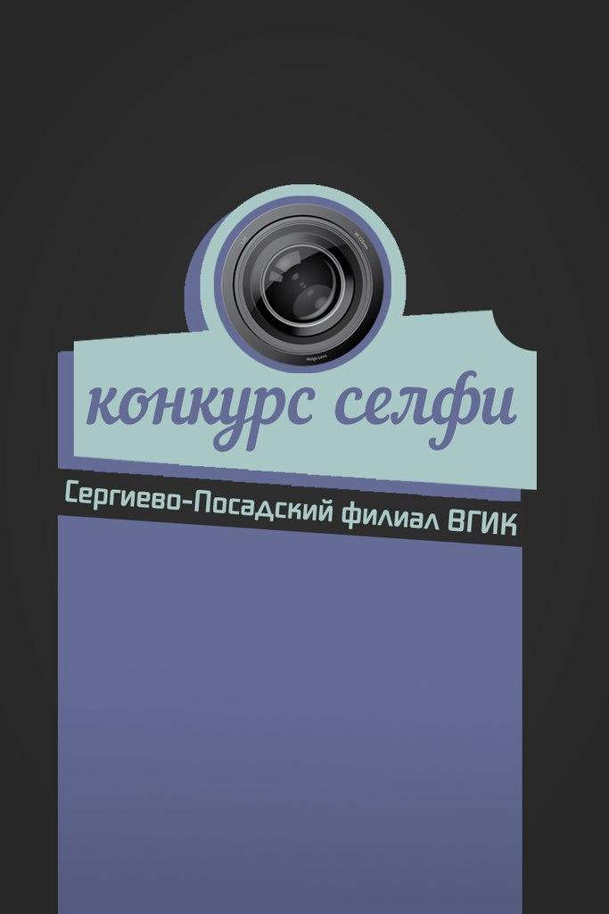 Афиша Сергиев Посад Конкурс Селфи СПф ВГИК