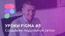 Уроки Figma 3: Создание модульной сетки