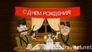 Чапаев с Петькой поздравляют с днем рождения Анимационная открытка HD