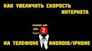 Как увеличить скорость интернета Яндекс Дзен