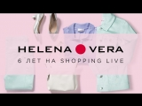 Helena Vera 6 лет на Shopping Live