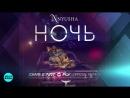 Скоро НЮША Ночь JONVS Art Fly Official Remix