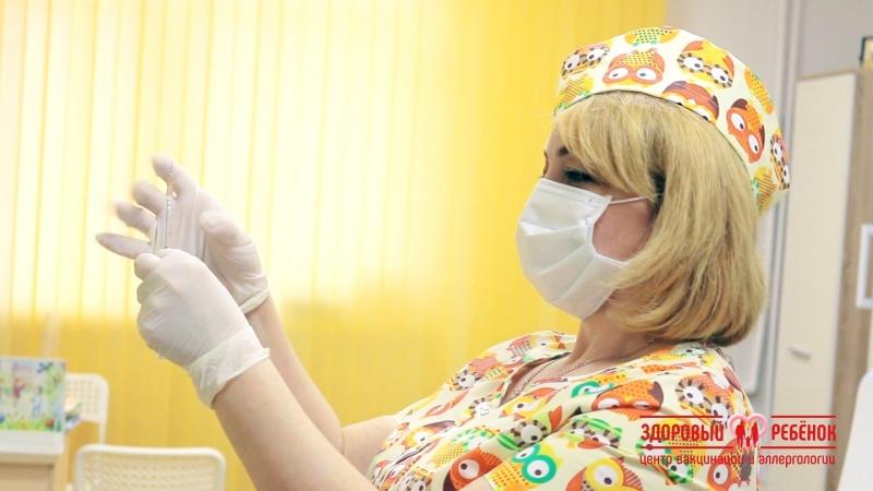 Центр вакцинации и аллергологии Здоровый ребенок