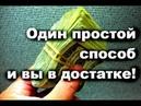 В вашем кошельке всегда будут водиться деньги Один простой способ и вы в достатке топ5хайп