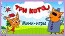 Детский уголок/KidsCorner Три Кота Сборник Мини-Игр с Котиками.Приключения Коржика.Мульт Игра