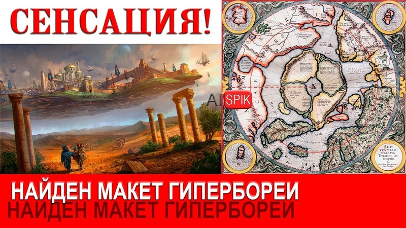 СЕНСАЦИЯ Найден МАКЕТ Гипербореи AISPIK aispik айспик
