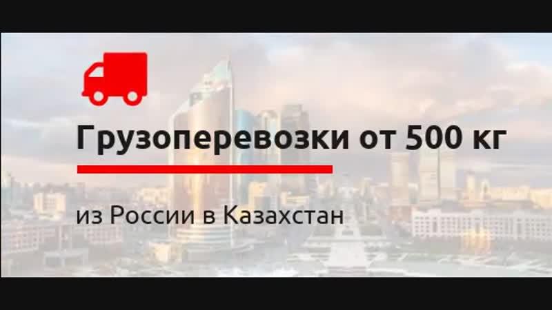 Грузоперевозки из России в Казахстан