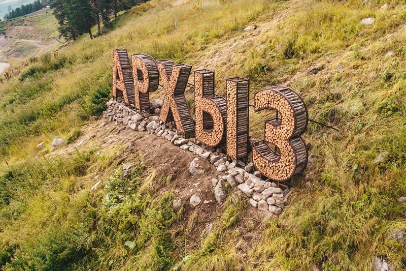 В Архыз за два года вложат более 9 млрд рублей