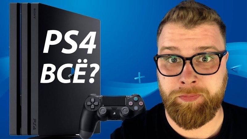 Закат PlayStation 4, анонс Battlefield V и порно против Роскомнадзора – Небритые новости