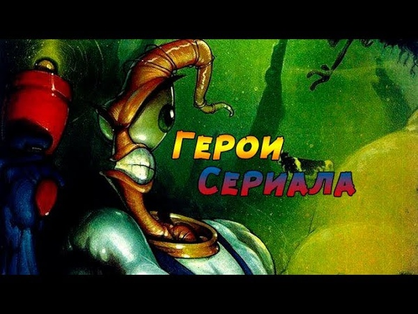 Герои Вселенных  Червяк Джим   EarthWorm Jim / Gabriel Toretto