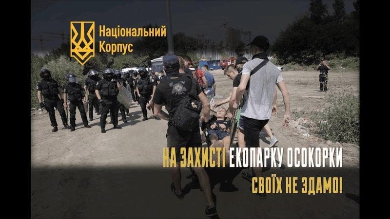 Національний Корпус не дозволить знищити екопарк Осокорки
