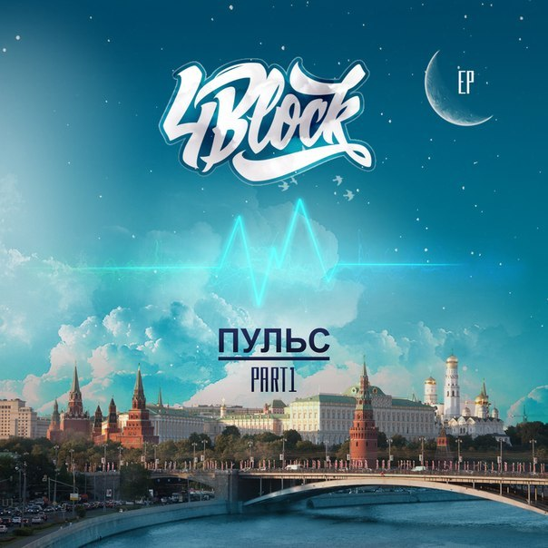 4BLOCK - Пульс Part 1 EP (2014)