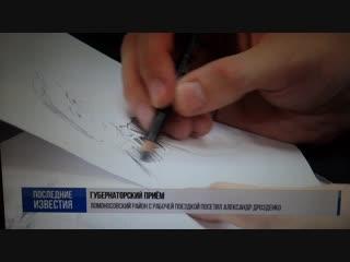 Художник на приеме у губернатора. Сергей Амирт. Дек.2018.