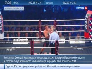 Бокс Дмитрий Чудинов одолел Патрика Нильсена