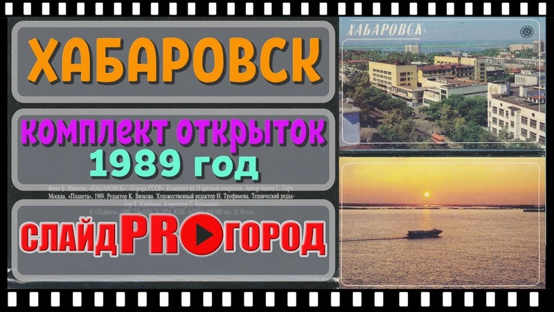 ХАБАРОВСК 1989 - НАБОР ОТКРЫТОК I слайд шоу об архитектуре города Хабаровска.