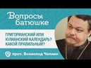 Какой календарь правильный Григорианский юлианский Православный календарь Вопросы Священнику
