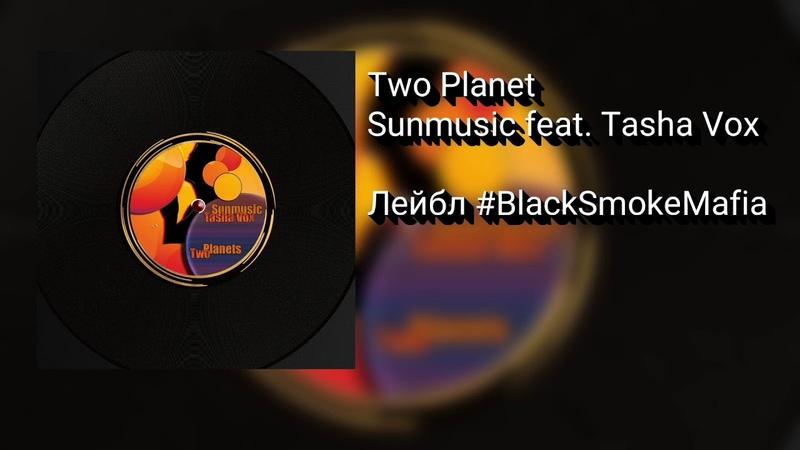 Sunmusic feat. Tasha Vox - Two Planet (Original Mix)