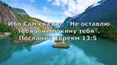 Места писания из Библии которые дают уверенность и надежду