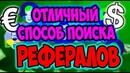 Партнеры из фейсбук на полном автомате МОЙ ОТЗЫВ