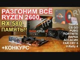 НостальжиПК Разгоним ВСЁ Ryzen 2600, RX 580 и оперативку!!