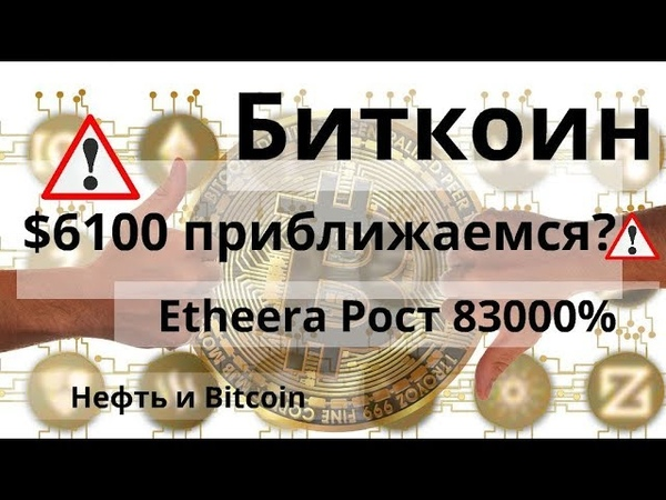 Биткоин $6100 приближаемся Etheera Рост 83000% Нефть и Bitcoin