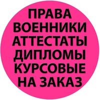 Дипломы курсовые диссертации Казахстан ВКонтакте Дипломы курсовые диссертации Казахстан