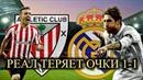 Атлетик - Реал Мадрид 1-1 обзор матча HD Higlights