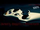 Запись видео  с консолей (AverTV Capture HD) XBOX 360