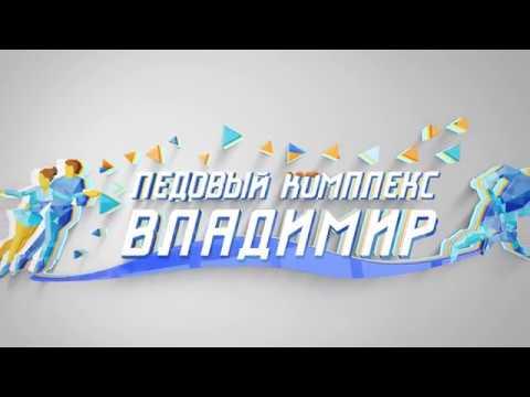 Ледовый Комплекс во Владимире [Logo Animation]