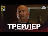 RUS | Трейлер: «Легенды завтрашнего дня» — 4 сезон / «DCs Legends of Tomorrow» — 4 season, 2018 | SDCC18 | Jaskier