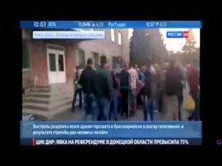 Россия 24   Референдум  в ДНР