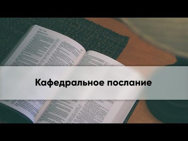 Кафедральное послание Низкий уровень 15.07.2018 Епископ Андрей Матюжов