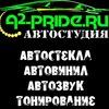 A2-PRIDE - шумоизоляция, автовинил, автозвук...