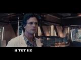 RUSSIAN LITERAL Мстители- Эра Альтрона