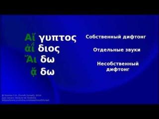 Греческий язык Нового Завета. Урок 3. Понятие о дифтонгах. Чтение сочетания букв αι.