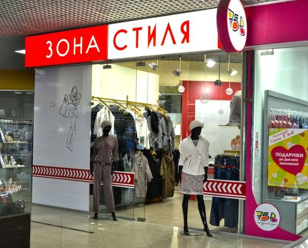Магазины Женской Одежды В Калининграде