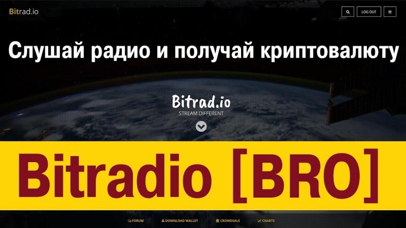 Bitrad.io - слушай и получай криптовалюту