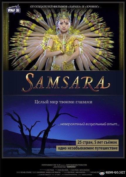 Самсара (2011)