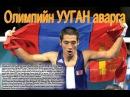 World`s best boxer of Year 2008 Badar Uugan Enkhbat of Mongolia