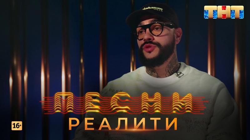 Песни Реалити, 10 выпуск (27.04.2018)